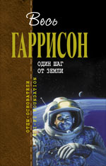 Гаррисон Г. - Один шаг от Земли обложка книги