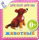 Иолтуховская А.В. - Животные' обложка книги