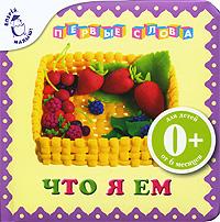 Что я ем Иолтуховская А.В.