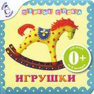 Иолтуховская А.В. - Игрушки' обложка книги