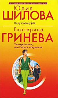 По ту сторону рая; Телохранитель, или Первое искушение: рассказ и повесть Шилова Ю., Гринева Е.