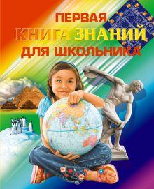 7+ Первая книга знаний для школьника