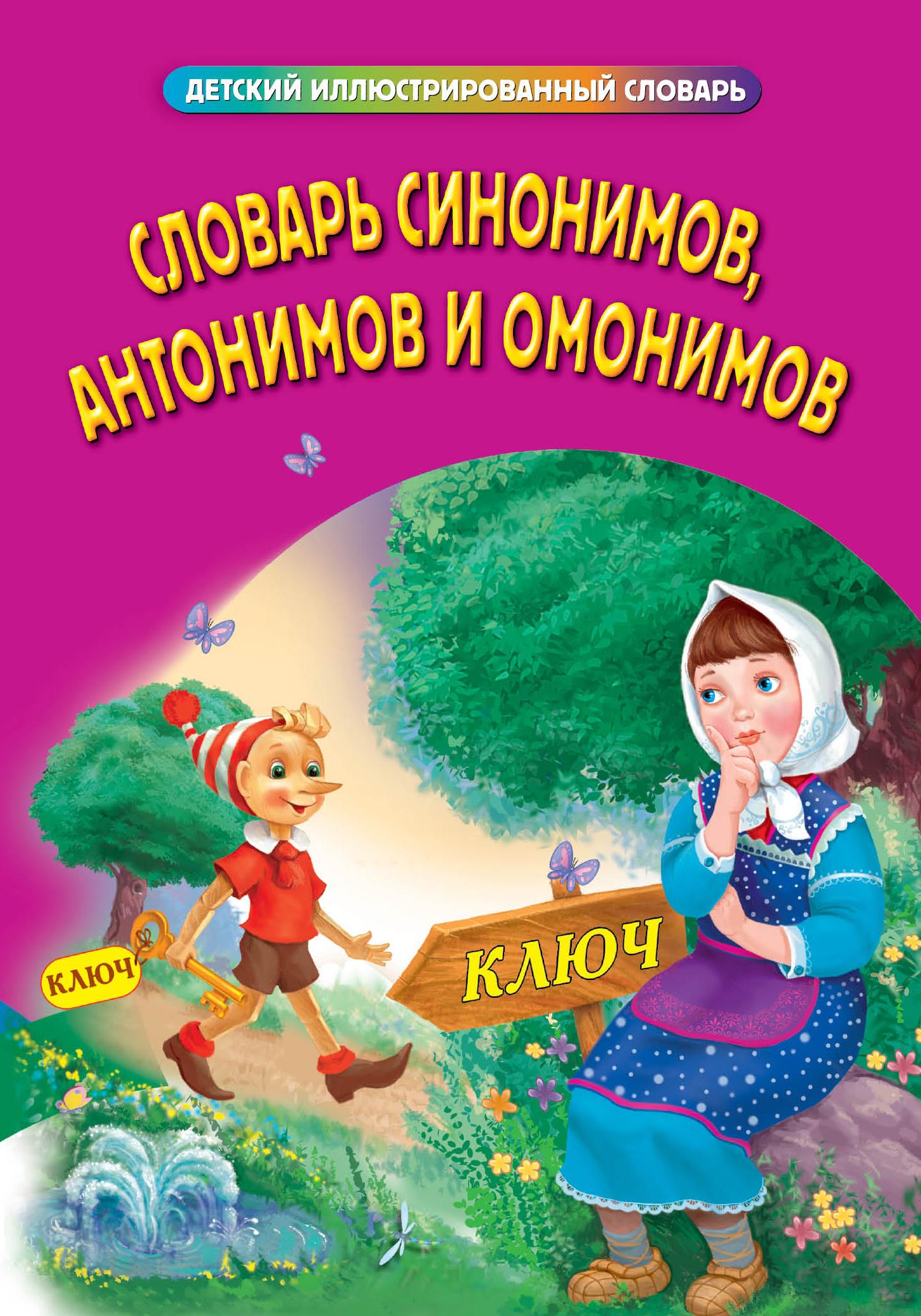 Зеркальная Т.В., сост. Словарь синонимов, антонимов и омонимов