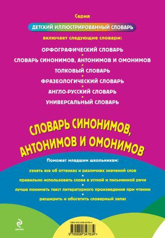 Словарь синонимов, антонимов и омонимов Зеркальная Т.В., сост.