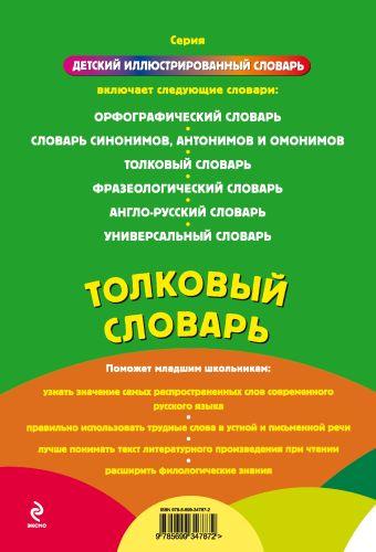 Толковый словарь Васькова М.Ю., сост.