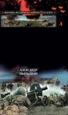 Пыльцын А. - Главная книга о штрафбатах' обложка книги