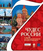 7 чудес России и еще 42 достопримечательности, которые нужно знать