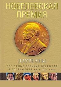 Нобелевская премия. Лауреаты. Иллюстрированная энциклопедия