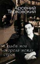 Тарковский А.А. - Судьба моя сгорела между строк' обложка книги