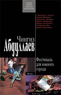 Фестиваль для южного города: роман Абдуллаев Ч.А.