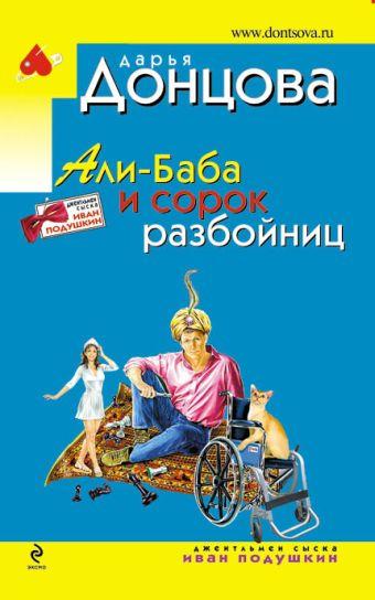 Али-Баба и сорок разбойниц Донцова Д.А.
