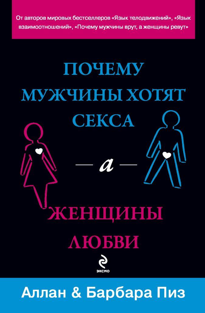 Пиз А., Пиз Б. - Почему мужчины хотят секса, а женщины любви обложка книги