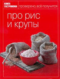 Книга Гастронома Про рис и крупы - фото 1