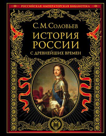 История России с древнейших времен - фото 1