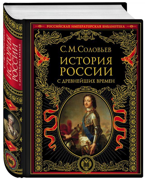 История России с древнейших времен фото