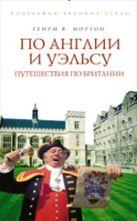 Мортон Г.В. - Англия и Уэльс. Прогулки по Британии' обложка книги