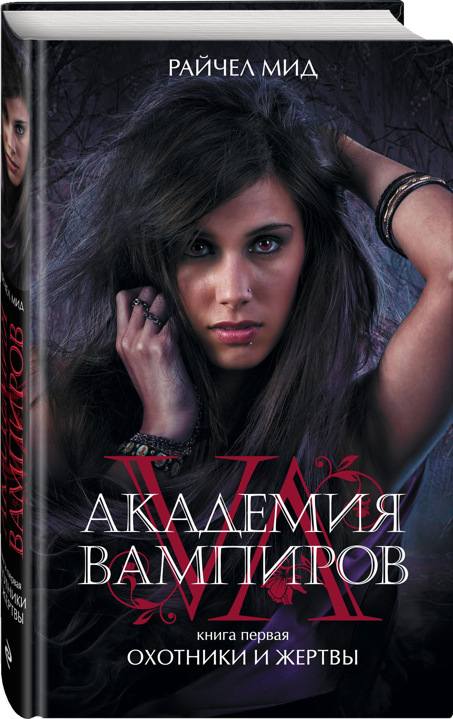 Райчел Мид Академия вампиров. Книга 1. Охотники и жертвы