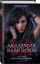 Мид Р. - Академия вампиров. Книга 1. Охотники и жертвы' обложка книги