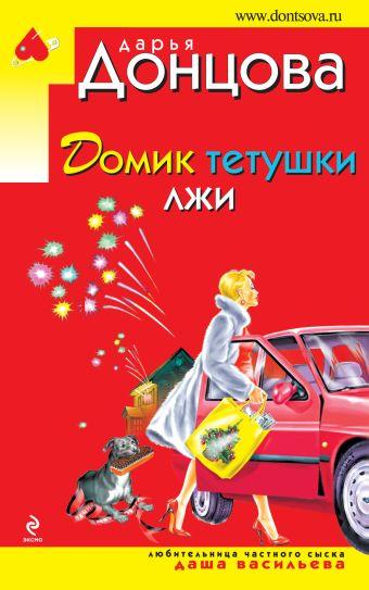 Домик тетушки лжи Донцова Д.А.