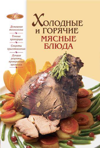 Холодные и горячие мясные блюда