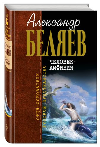 Александр Беляев - Человек-амфибия обложка книги