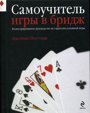 Поттэдж Дж. Самоучитель игры в бридж