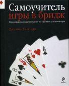 Поттэдж Дж. - Самоучитель игры в бридж' обложка книги