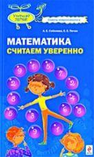 Соболева А.Е., Печак Е.Е. - Математика. Считаем уверенно' обложка книги