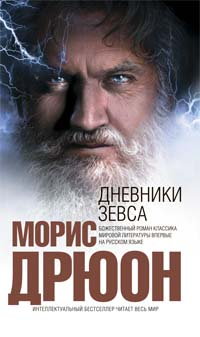 Дневники Зевса Дрюон М.