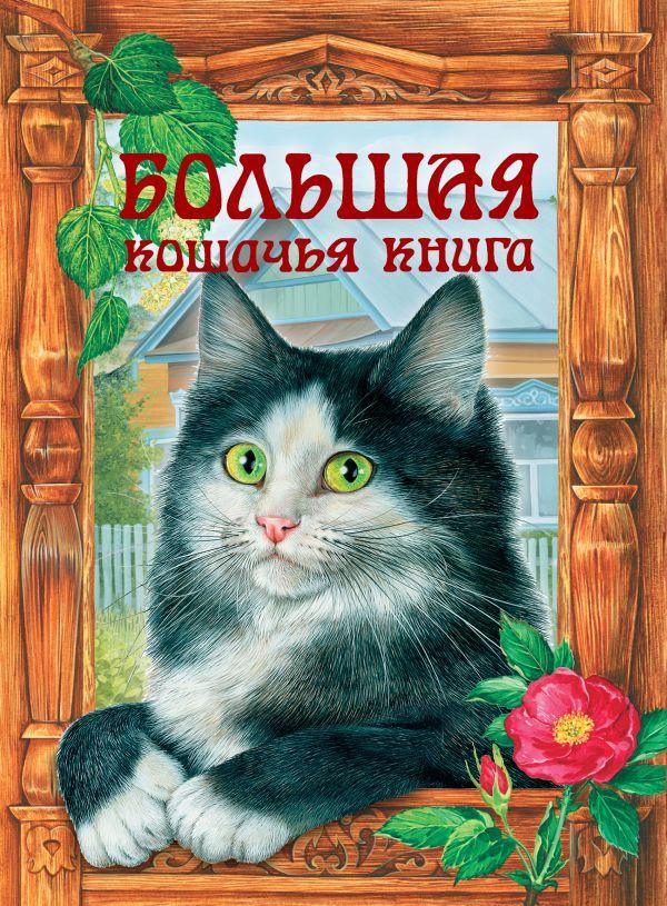 Большая кошачья книга: сказки