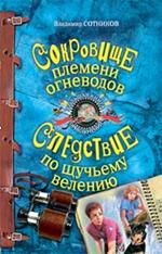 Сокровище племени огневодов; Следствие по щучьему велению: повести