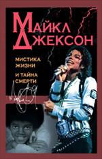 Майкл Джексон: мистика жизни и тайна смерти