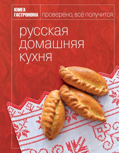 Книга Гастронома Русская домашняя кухня - фото 1