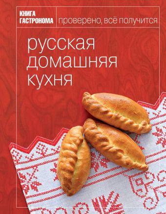Книга Гастронома Русская домашняя кухня