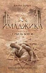 Имаджика. Книга 2. Гибель богов - фото 1
