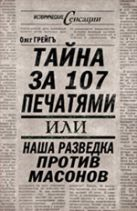 Грейгъ О. - Тайна за 107 печатями, или Наша разведка против масонов' обложка книги