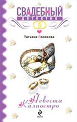 Невеста Калиостро: роман