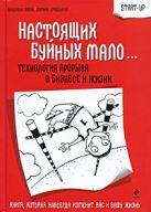 Шубин В.Г., Крупенина М.М. - Настоящих буйных мало...: технология прорыва в бизнесе и жизни' обложка книги