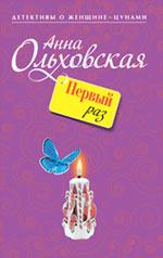 Первый раз: роман Ольховская А.