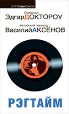 Доктороу Э.Л. - Рэгтайм' обложка книги