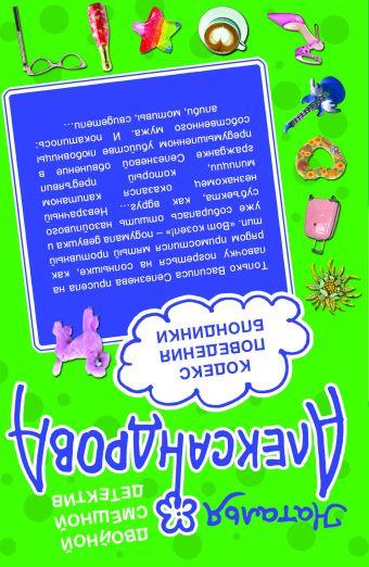 Я не твоя, мой господин!; Кодекс поведения блондинки: романы Александрова Н.Н.