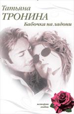 Бабочка на ладони: роман
