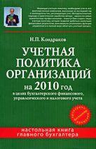 Кондраков Н.П. - Учетная политика организаций на 2010 г. : в целях бухгалтерского финансового, управленческого и налогового учета' обложка книги