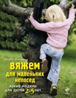 Литвина О.С. - Вяжем для маленьких непосед. Яркие модели для детей 2-5 лет обложка книги