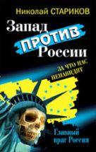 Стариков Н. - Запад против России: За что нас ненавидят' обложка книги