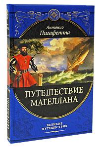 Пигафетта Ф. - Путешествие Магеллана обложка книги