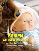 Литвина О.С. - Вяжем для новорожденных от 0 до 6 месяцев' обложка книги