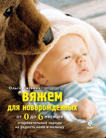 Литвина О.С. - Вяжем для новорожденных от 0 до 6 месяцев обложка книги