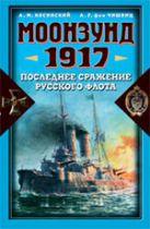 Косинский А.М., фон Чишвиц А.Г. - Моонзунд 1917. Последнее сражение русского флота' обложка книги