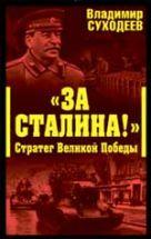 Суходеев В.В. - За Сталина! Стратег Великой Победы' обложка книги
